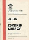 16/10/1976 : Combined Clubs  v Japan