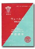 15/09/1975 : Combined Waseda University Kinki Nihon Rail Way v Wales